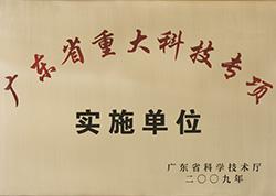 广东省重大betway必威官方网站专项实施单位