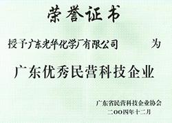 广东省优秀民营betway必威官方网站企业