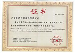 中国电子电路排行版-专用必威Betway领域第一名