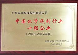 中国化学试剂行业十强企业
