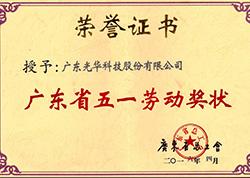 广东省五一劳动奖状