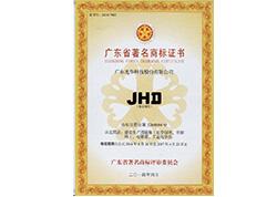 广东省著名商标-JHD