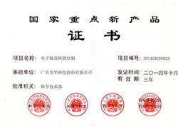 国家重点新产品证书-氧化铜
